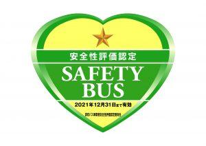 2021シール認定証-星1(貸切バス事業者安全性